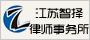 江�智择律师事务所